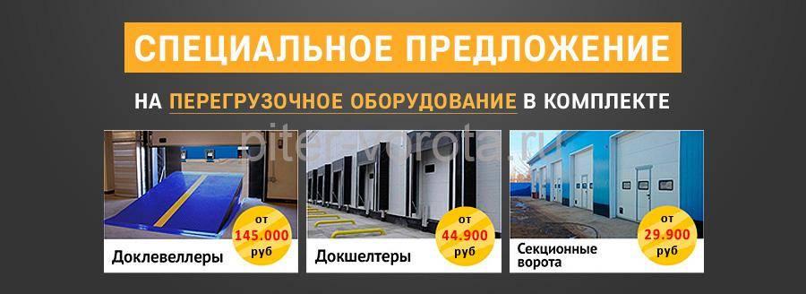 Перегрузочное оборудование по специальной цене